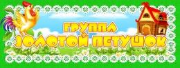 Купить Табличка в группу Золотой петушок 260*100 мм в Беларуси от 3.00 BYN