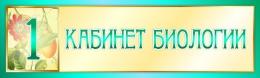 Купить Табличка в Кабинет Биологии 330*100 мм. в Беларуси от 5.00 BYN