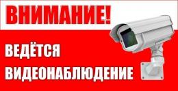 Купить Табличка Ведётся видеонаблюдение 225х115 мм в Беларуси от 3.00 BYN