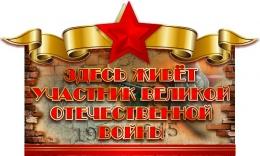 Купить Табличка Здесь живёт участник Великой Отечественной Войны  размер 350*210мм в Беларуси от 8.00 BYN