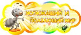 Купить Табличка Жужжащий и ползающий мир 350*150 мм в Беларуси от 7.00 BYN