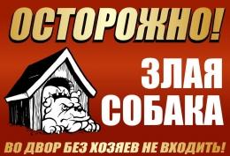 Купить Табличка Осторожно! Злая собака 220х150мм в Беларуси от 4.00 BYN
