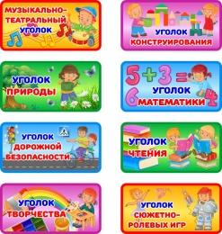 Купить Таблички для оформления уголков в детском саду 200*100 мм в Беларуси от 3.00 BYN