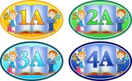 Купить Таблички на кабинет с нумерацией для начальных классов 180*110 мм в Беларуси от 3.00 BYN