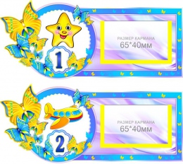 Купить Таблички на шкафчики Бабочки с карманами для имен детей 25 шт. 180*84 мм в Беларуси от 58.00 BYN