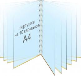 Купить Перекидная система (вертушка) на 10 карманов А4 в Беларуси от 50.00 BYN