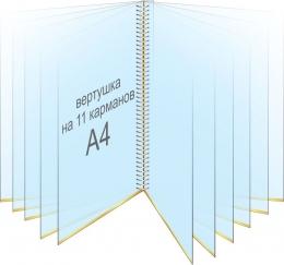 Купить Вертушка-книжка на 11 карманов А4 в Беларуси от 55.00 BYN