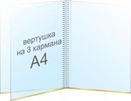 Купить Настенная перекидная система (вертушка) на 3 кармана А4 в Беларуси от 20.00 BYN