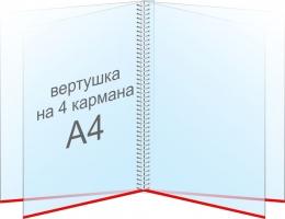 Купить Перекидная система (вертушка-книжка) на 4 кармана А4 в Беларуси от 25.00 BYN