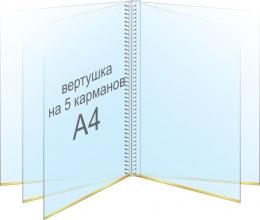 Купить Перекидная система (вертушка-книжка) на 5 карманов А4 настенная в Беларуси от 30.00 BYN