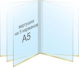 Купить Перекидная система (вертушка-книжка) на 5 карманов А5 в Беларуси от 19.00 BYN