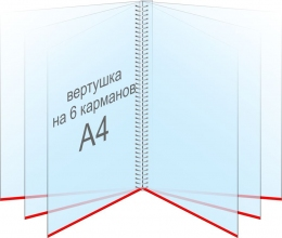Купить Вертушка-книжка на 6 карманов А4 в Беларуси от 35.00 BYN
