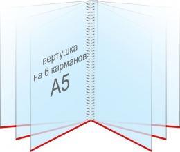 Купить Вертушка-книжка на 6 карманов А5 в Беларуси от 21.80 BYN