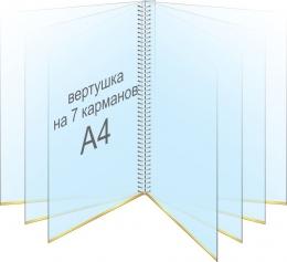 Купить Вертушка-книжка на 7 карманов А4 в Беларуси от 40.00 BYN