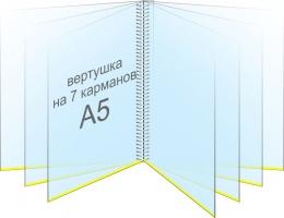 Купить Вертушка-книжка на 7 карманов А5 в Беларуси от 21.80 BYN