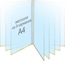 Купить Вертушка-книжка на 8 карманов А4 в Беларуси от 40.00 BYN