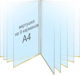 Купить Вертушка-книжка на 9 карманов А4 в Беларуси от 45.00 BYN