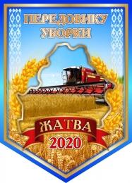 Купить Вымпел Жатва 2020 180*250 мм в Беларуси от 5.00 BYN