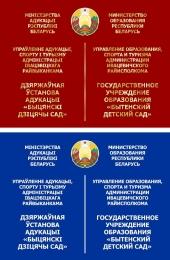 Купить Вывеска Официальная для государственных учреждений  800х600мм в Беларуси от 74.00 BYN