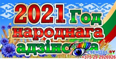Баннер 2021 Год народнага адзiнства на белорусском языке