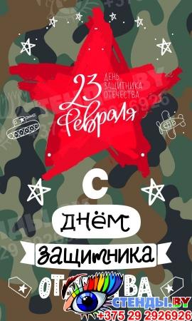 Баннер с 23 февраля День защитника Отечества