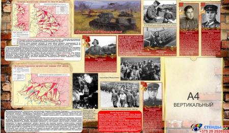 Стенд Курская битва на тему  ВОВ размер 900*1250мм Изображение #2