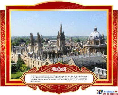 Комплект стендов Достопримечательности Великобритании для кабинета английского языка в золотисто-красных тонах 265*350 мм,280*350 мм Изображение #1