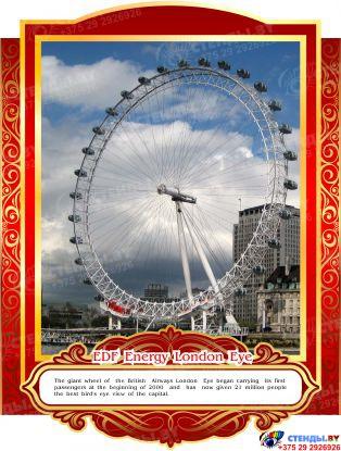 Комплект стендов Достопримечательности Великобритании для кабинета английского языка в золотисто-красных тонах 265*350 мм,280*350 мм Изображение #5