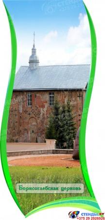Стендовая композиция Родной край в зеленых тонах С картами Республики Беларусь Гродненской обл Гродненского р-на 2200*1030 мм Изображение #5
