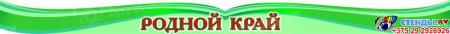 Стендовая композиция Родной край в зеленых тонах С картами Республики Беларусь Гродненской обл Гродненского р-на 2200*1030 мм Изображение #6