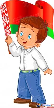 Фигурный односторнний элемент Мальчик с Национальным флагом Республики Беларусь 250*500 мм