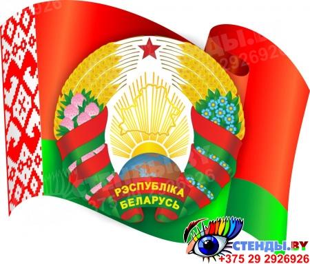 Фигурный стенд Герб, Флаг Республики Беларусь  530*450 мм