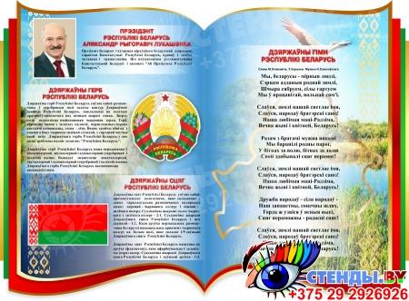 Фигурный Стенд Герб, Гимн, Флаг, президент Республики Беларусь на фоне книги 1150*850 мм