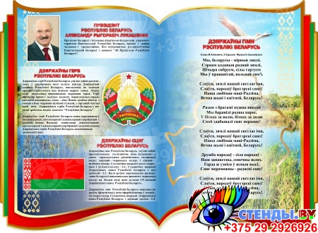 Фигурный Стенд Герб, Гимн, Флаг, президент Республики Беларусь на фоне книги 680*500 мм