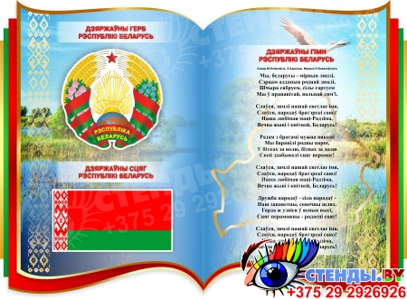Фигурный Стенд Герб, Гимн, Флаг Республики Беларусь на фоне книги 680*500 мм