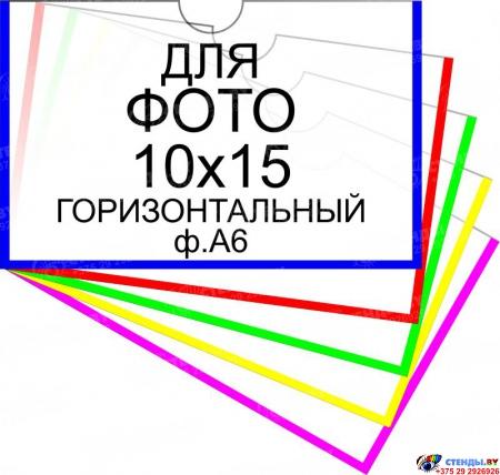 Карман для ФОТО 10х15 (А6) горизонтальный самоклеящийся 160х105 мм