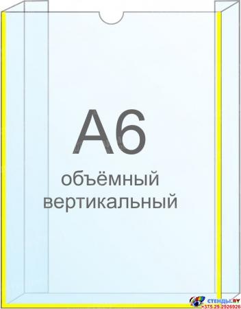 Карман для ФОТО 10х15 (А6) объемный вертикальный самоклеящийся