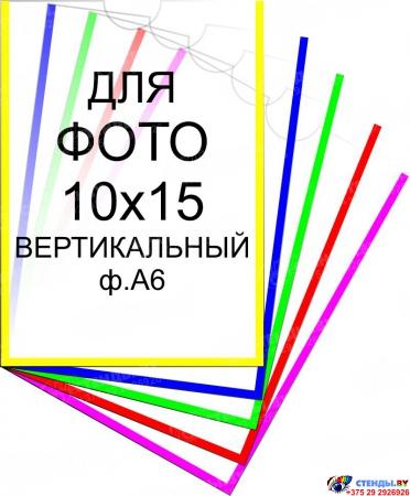 Карман для ФОТО 10х15 (А6) вертикальный самоклеящийся 110х155 мм