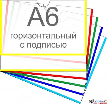 Карман для ФОТО 10х15 с подписью (А6) горизонтальный самоклеящийся 165х135 мм