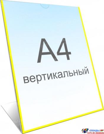 Карман вертикальный А4 на подставке из пластика 3 мм 225х305 мм