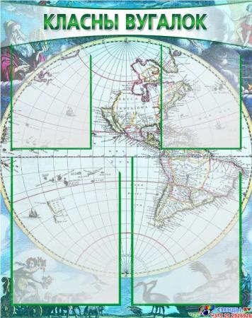 Комплект стендов в кабинет Географиии. Класны вугалок Сёння на уроку Свет геаграфii на белорусском языке 1555*650мм Изображение #1