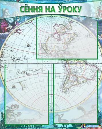 Комплект стендов в кабинет Географиии. Класны вугалок Сёння на уроку Свет геаграфii на белорусском языке 1555*650мм Изображение #2