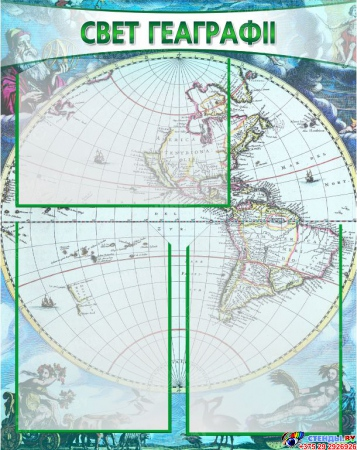 Комплект стендов в кабинет Географиии. Класны вугалок Сёння на уроку Свет геаграфii на белорусском языке 1555*650мм Изображение #3