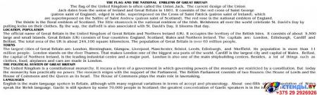 Стенд UNITED KINGDOM в зеленых тонах в кабинет английского языка 700*850 мм Изображение #1