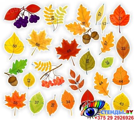 Комплект декоративных наклеек Осенние листочки 468*460мм Изображение #1