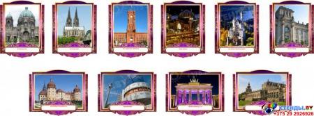 Комплект фигурных стендов Достопримечательности Германии для кабинета немецкого языка в золотисто-фиолетовых  тонах 270*350 мм, 350*270 мм