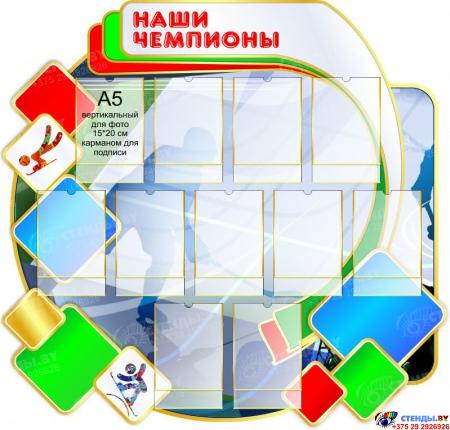 Стенд-композиция Спортивная жизнь школы большой в бело-зелёно-красных  с голубым тонах 4200*1300 мм Изображение #3