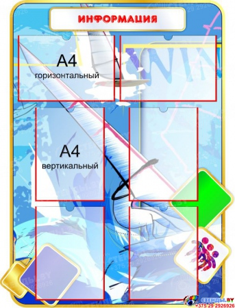 Стенд-композиция Спортивная жизнь школы большой в бело-зелёно-красных  с голубым тонах 4200*1300 мм Изображение #5