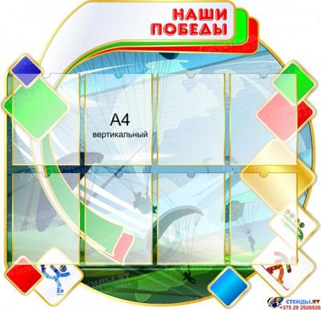 Стенд-композиция Спортивная жизнь школы большой в бело-зелёно-красных  с голубым тонах 4200*1300 мм Изображение #6