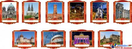 Комплект фигурных стендов Достопримечательности Германии для кабинета немецкого языка в золотисто-красных  тонах  270*350 мм, 350*270 мм